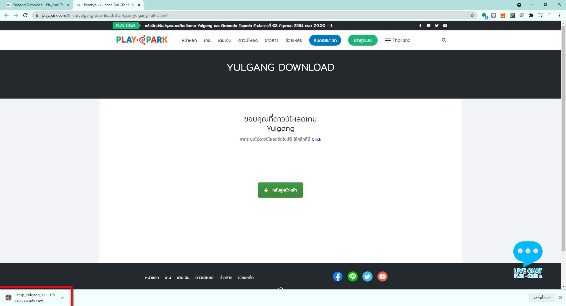 Yulgang ขั้นตอนการติดตั้งดาวน์โหลดและติดตั้งเกม