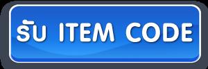 Game Guide - Item Code