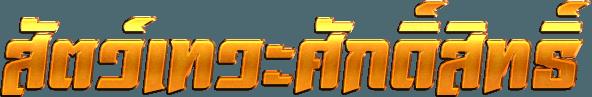 [Yulgang]สัตว์เทวะศักดิ์สิทธิ์