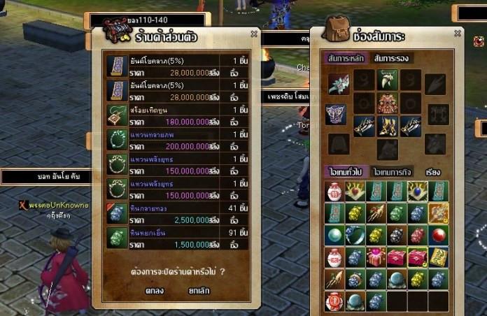 [Yulgang]ช่วงท้ายเกมทำอะไรดี