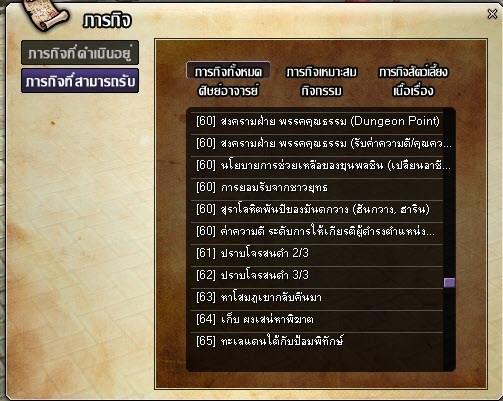 [Yulgang]แนวทางการเล่นตั้งแต่ช่วง 60 – 100