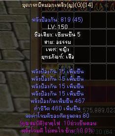 [Yulgang]Update ระบบเสริมพลัง+15