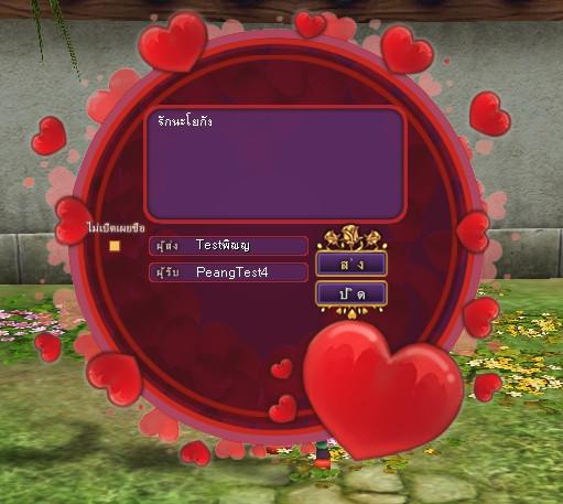[Yulgang]กิจกรรม Valentine 2020