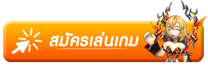 [Yulgang] วิธีเปลี่ยนคลาสเซียน 3 อาชีพ miko