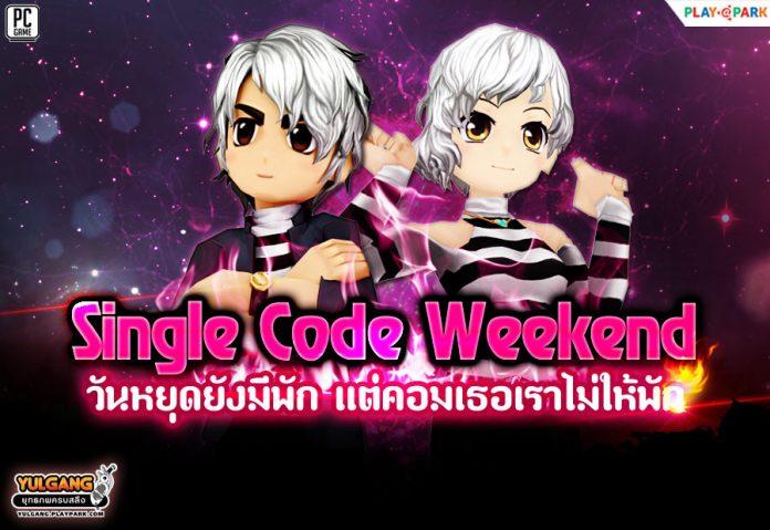 Single Code Weekend