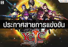 YGTC 2021