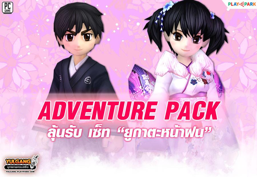 Adventure Pack จำหน่าย แพคเกจท่องยุทธภพ