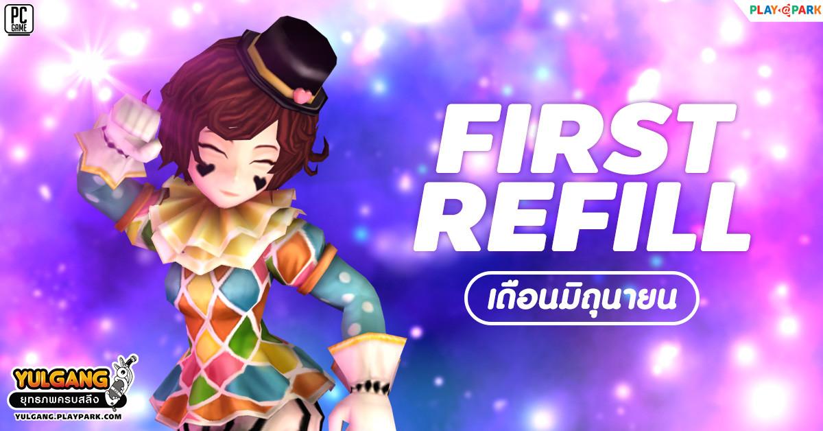 """First Refill June เติมเงินครั้งแรกรับเปลี่ยนร่าง """"แมว"""" ไปใช้ได้เลย !"""
