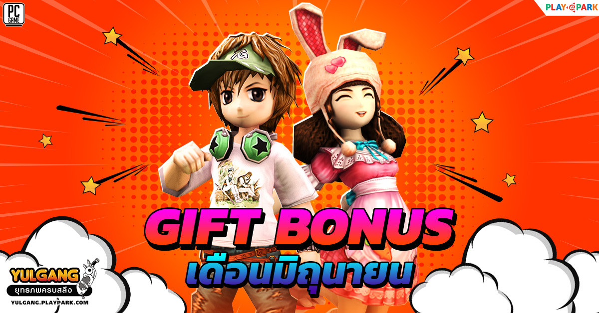 Gift Bonus ประจำเดือนมิถุนายน 2564 ยิ่งใช้มาก ยิ่งได้มาก !