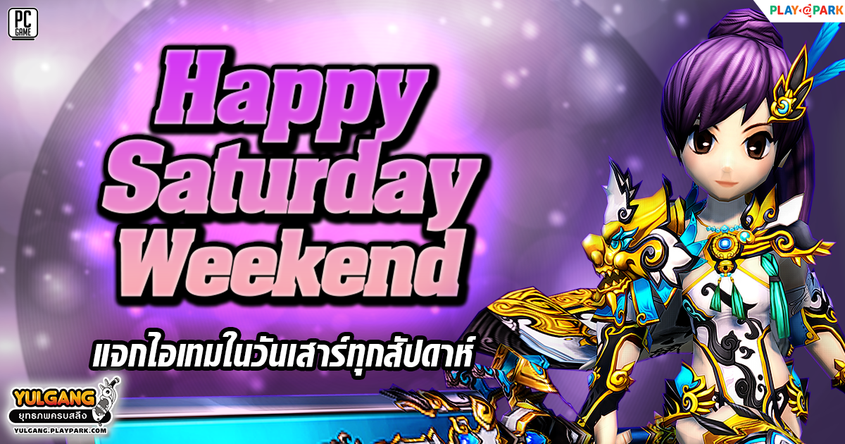 Happy Saturday Weekend รับไอเทมฟรีทุกวันเสาร์ !