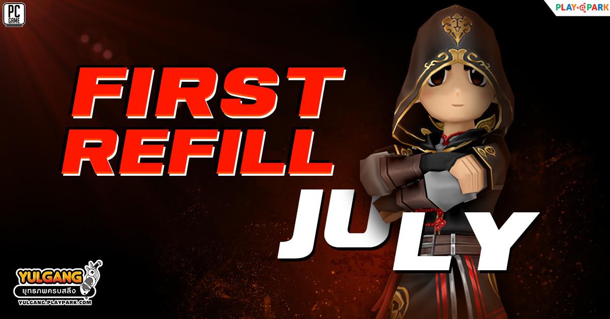 First Refill July เติมเงินครั้งแรกรับไอเทมสุดพิเศษทันที !