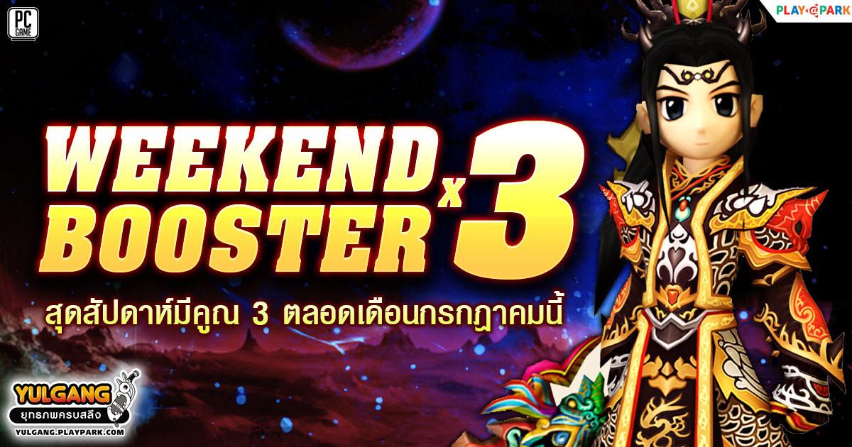 Weekend Boost x3 สุดสัปดาห์มีคูณ 3 ตลอดเดือนกรกฎาคม