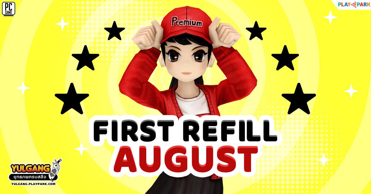 First Refill สิงหาคม 2564 เติมเงินครั้งแรกรับไอเทมสุดพิเศษทันที !
