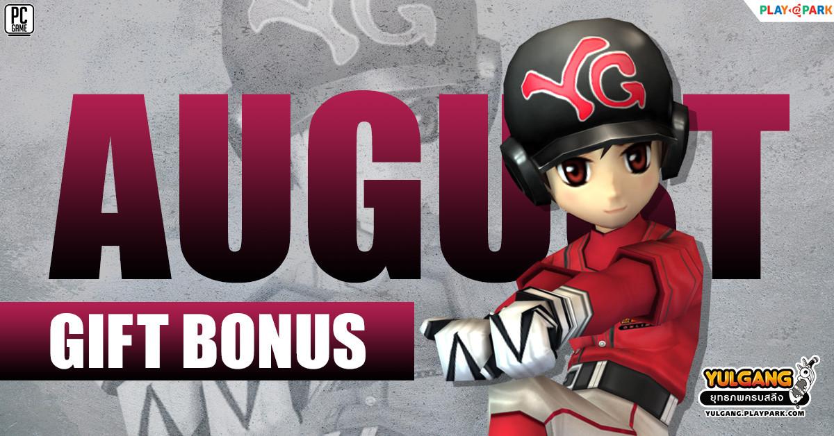 Gift Bonus ประจำเดือนสิงหาคม 2564 ยิ่งใช้มาก ยิ่งได้มาก !