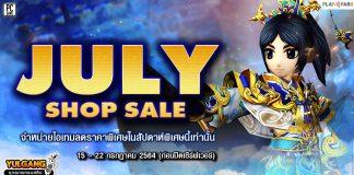 July Shop Sale