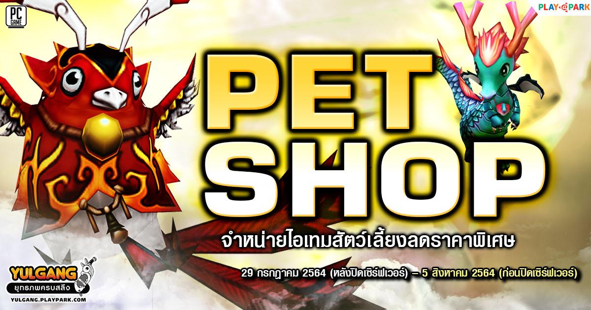 Pet Shop Sale จำหน่ายไอเทมสัตว์เลี้ยงลดราคาพิเศษ