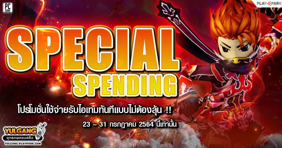 Special Spending July โปรโมชั่นใช้จ่ายรับไอเทมทันทีแบบไม่ต้องลุ้น !!