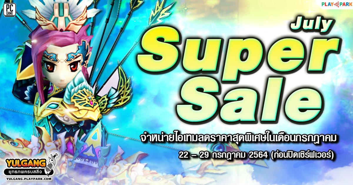 Super Sale July จำหน่ายไอเทมลดราคาสุดพิเศษในเดือนกรกฎาคม