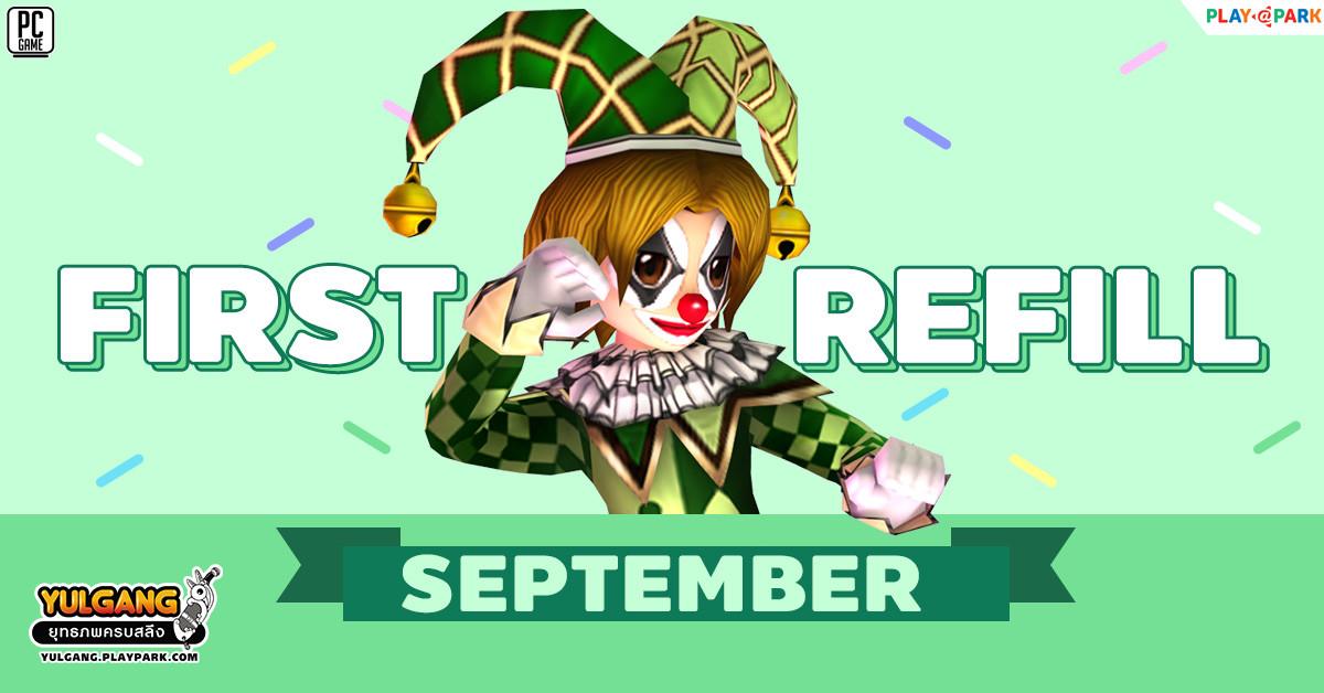 First Refill กันยายน 2564 เติมเงินครั้งแรกรับไอเทมสุดพิเศษทันที !