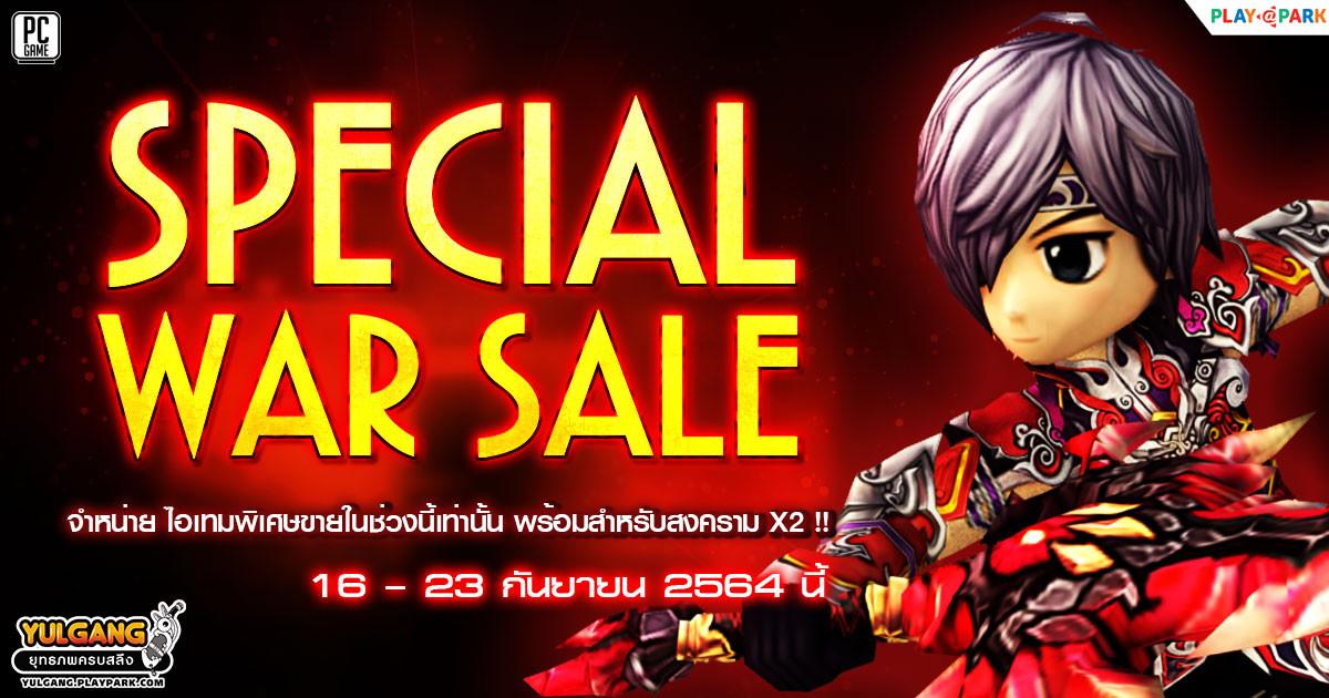 Special War Sale จำหน่าย ไอเทมพิเศษขายในช่วงนี้เท่านั้น พร้อมสำหรับสงคราม x2 !!