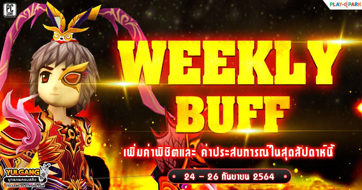 Weekly Buff กันยายน เพิ่มค่าพิชิตและ ค่าประสบการณ์ x3